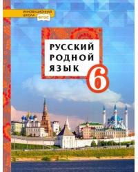 Русский родной язык. Учебник. 6 класс. ФГОС