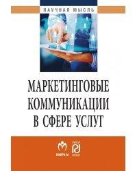 Маркетинговые коммуникации в сфере услуг: специфика применения и инновационные подходы