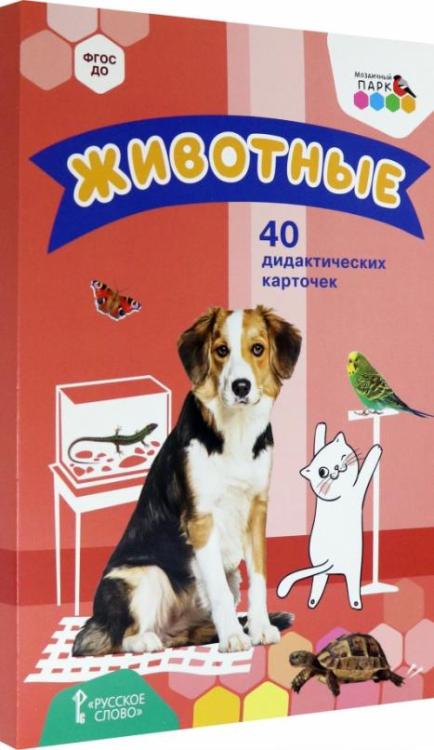 Животные. 40 дидактических карточек. ФГОС ДО