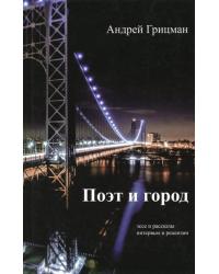 Поэт и город. Эссе и рассказы, интервью и рецензии