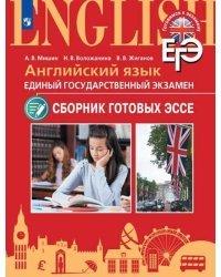 ЕГЭ. Английский язык. 10-11 класс. Единый государственный экзамен. Сборник готовых эссе