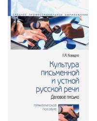 Культура письменной и устной русской речи. Деловое письмо