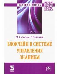 Блокчейн в системе управления знанием