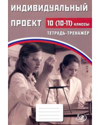Индивидуальный проект. 10 (10-11) классы. Тетрадь-тренажер