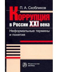 Коррупция в России XXI века: неформальные термины и понятия