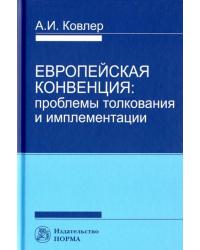 Европейская конвенция: проблемы толкования и имплементации. В 2-х томах. Том 2. Монография