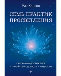 Семь практик просветления. Программа достижения спокойствия, доброты и мудрости