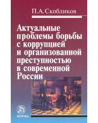 Актуальные проблемы борьбы с коррупцией и организованной преступностью в современной России