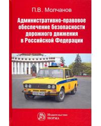 Административно-правовое обеспечение безопасности дорожного движения в Российской Федерации