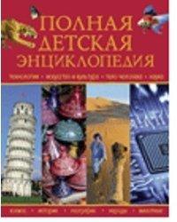 Полная детская энциклопедия