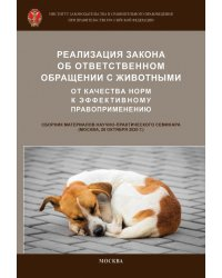 Реализация Закона об ответственном обращении с животными: от качества норм к эффективному правоприменению