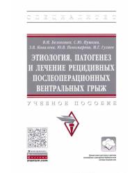 Этиология, патогенез и лечение рецидивных послеоперационных вентральных грыж