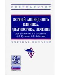 Острый аппендицит: клиника, диагностика, лечение