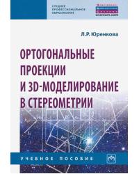Ортогональные проекции и 3D-моделирование в стереометрии