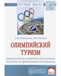 Олимпийский туризм: организационно-экономические аспекты и влияние на принимающую дестинацию