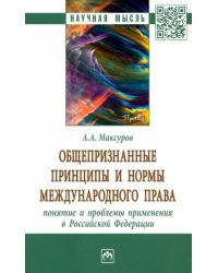Общепризнанные принципы и нормы международного права: понятие и проблемы применения в Российской Федерации