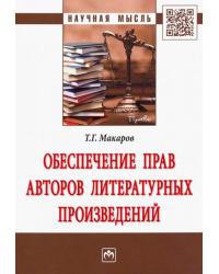 Обеспечение прав авторов литературных произведений