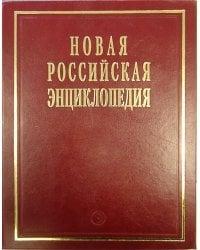 Новая Российская энциклопедия. Том 14 (2): Рылеев-Сентиментализм
