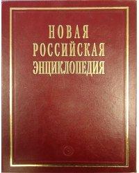 Новая Российская энциклопедия. Том 1: Россия