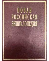 Новая Российская энциклопедия: Том 11 (2): Нагпур - Нитирэн-Сю