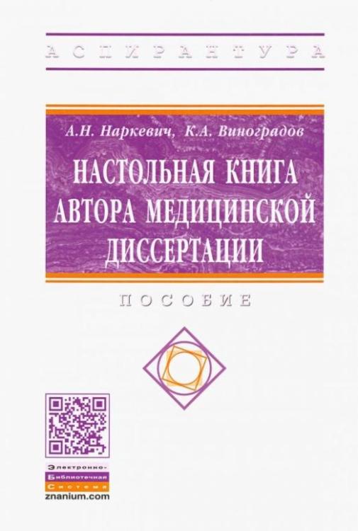 Настольная книга автора медицинской диссертации