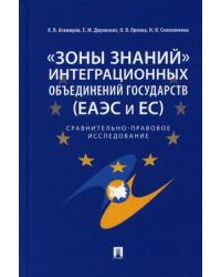 """""""Зоны знаний"""" интеграционных объединений государств (ЕАЭС и ЕС). Сравнительно-правовое исследование"""