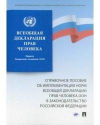 Всеобщая декларация прав человека. Справочное пособие об имплементации норм Всеобщей декларации прав человека ООН в законодательство Российской Федерации
