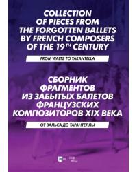 Сборник фрагментов из забытых балетов французских композиторов XIX века. От вальса до тарантеллы. Ноты