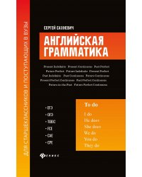 Английская грамматика для старшеклассников и поступающих в вузы: ЕГЭ, ОГЭ, TOEIC, FCE, CAE, CPE. Теория и тестовые задания