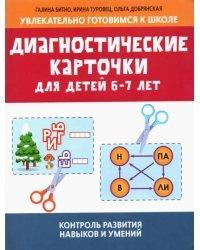 Диагностические карточки для детей 6-7