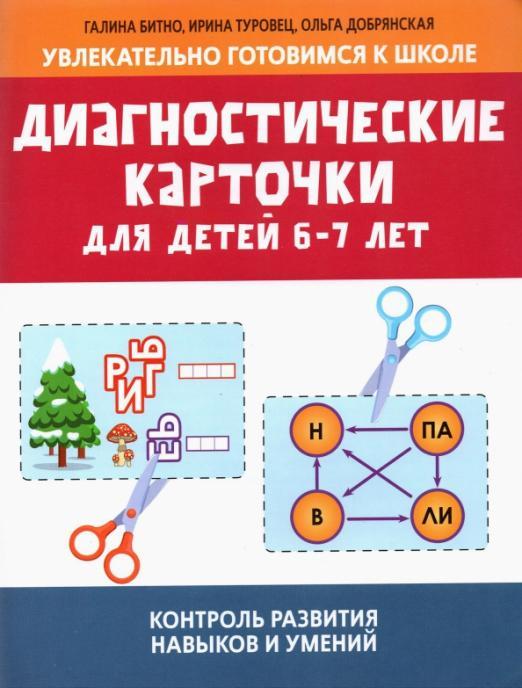 Диагностические карточки для детей 6-7 лет. Контроль развития навыков и умений