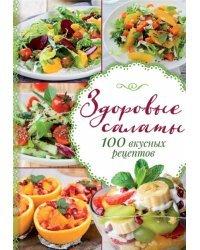 Здоровые салаты. 100 вкусных рецептов