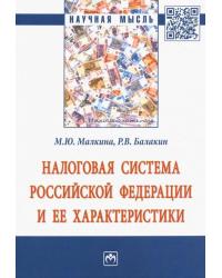 Налоговая система Российской Федерации и ее характеристики