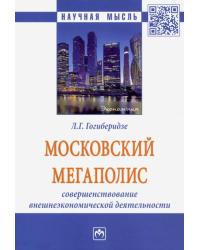 Московский мегаполис: совершенствование внешнеэкономической деятельности