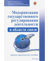 Модернизация государственного регулирования деятельности в области связи