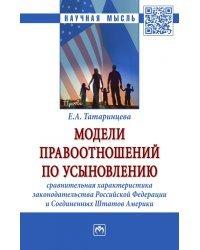 Модели правоотношений по усыновлению: сравнительная характеристика законодательства Российской Федерации и Соединенных Штатов Америки