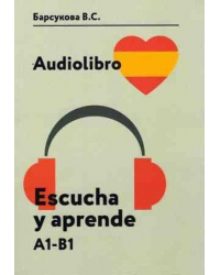 Audiolibro. Escucha y aprende. Уровень A1–B1. Учебное пособие (+ CD-ROM)