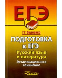 Подготовка к ЕГЭ. Русский язык и литература. Экзаменационное сочинение