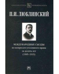 Международные съезды по вопросам уголовного права за десять лет (1905-1915)
