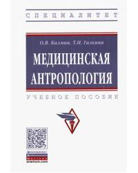 Медицинская антропология