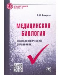 Медицинская биология: энциклопедический справочник