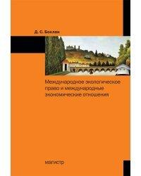 Международное экологическое право и международные экономические отношения