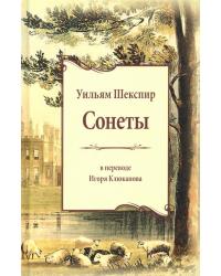 Сонеты. Книга на русском и английском языках