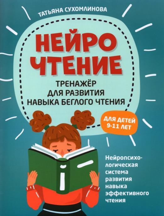 НейроЧтение. Тренажер для развития навыка беглого чтения