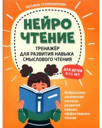 НейроЧтение. Тренажер для развития навыка смыслового чтения