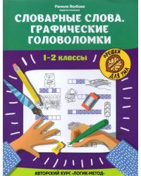 """Словарные слова. Графические головоломки: 1-2 классы. Авторский курс """"Логик-метод"""""""