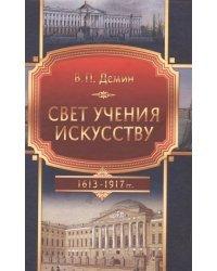 Свет учения искусству (Становление и развитие художественного образования в эпоху царствования Дома Романовых). 1613-1917