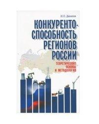 Конкурентноспособность регионов России. Теоретические основы и методология