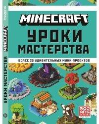 Minecraft. Уроки мастерства. Первое знакомство