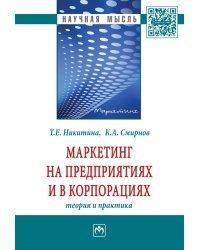 Маркетинг на предприятиях и в корпорациях: теория и практика